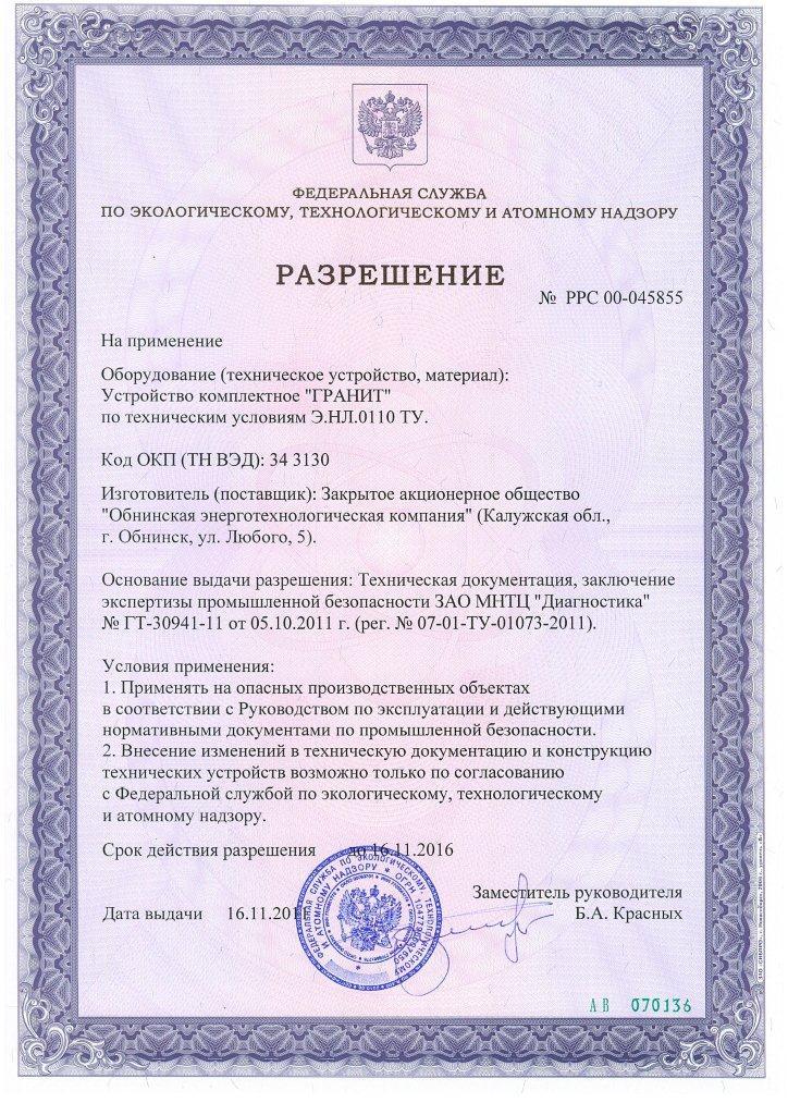 """на применение УК """"Гранит"""""""